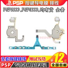 包邮PSP2000导电膜 PSP3000按键排线 导电膜 L键+R键+音量键排线