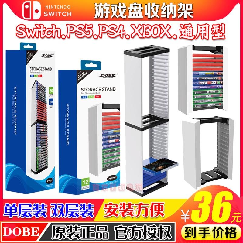 DOBE正品 PS5 PS4 ONES游戏光盘盒主机碟片支架switch NS收纳碟架