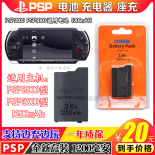 包邮 PSP2000电池PSP3000电池 电池板 高品质1200毫安 PSP配件