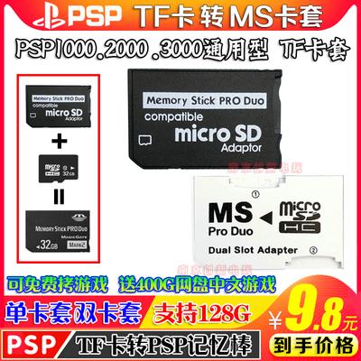 PSP memory stick card set TF to MS short stick memory card TF to MS card set PSP3000 card set accessories