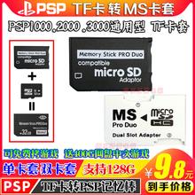 PSP记忆棒卡套 TF转MS短棒 内存卡 TF转MS卡套 PSP3000卡套 配件