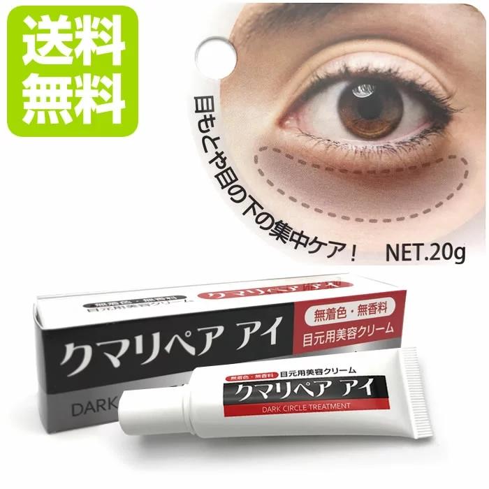券后155.00元日本代购淡化去黑眼圈黑底暗眼袋