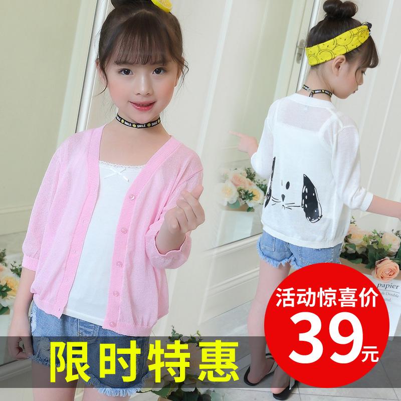 女童针织开衫冰丝宝宝白色空调衫儿童防晒夏季超薄款透气短款外搭