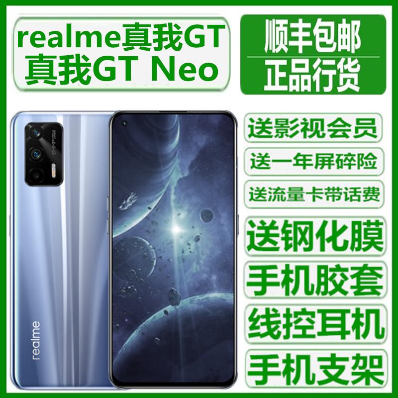 现货速发 realme 真我GT 5G 骁龙888 GTNeo全网通手机 gt neo