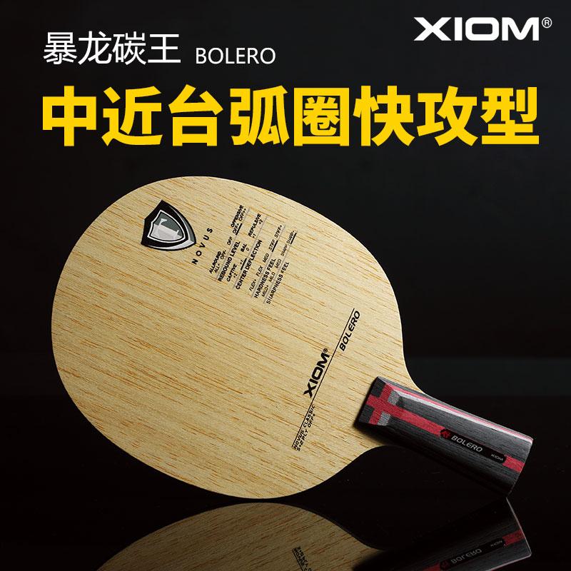 包邮骄猛XIOM暴龙碳王BOLERO乒乓球拍碳素进攻底板乒乓拍横拍直拍