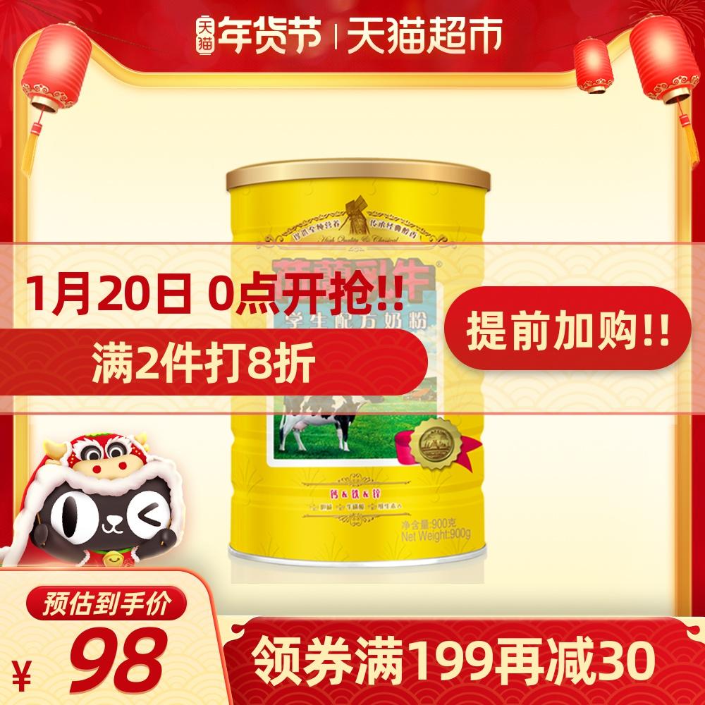荷兰乳牛学生营养配方奶粉900g罐装强化钙铁锌营养早餐