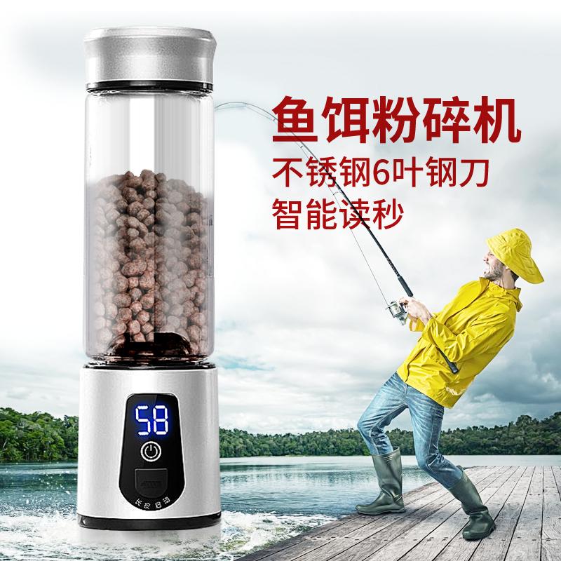 不锈钢饵料粉碎机钓鱼小型充电便携式颗粒鱼食打粉机鱼饵研磨机