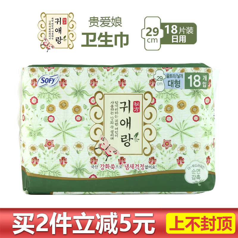 包邮 韩国进口 LG贵爱娘 闺艾朗 中草药配方卫生巾 日/夜用29cm