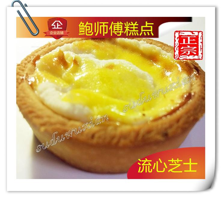 正品直购北京鲍才胜原创/正宗鲍师傅糕点直营实体店/流心芝士塔