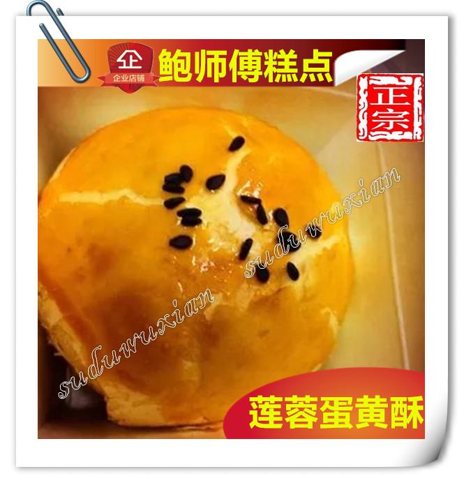 北京鲍师傅糕点/新鲜直营店正品正宗直购/鲍师傅莲蓉蛋黄酥/1个