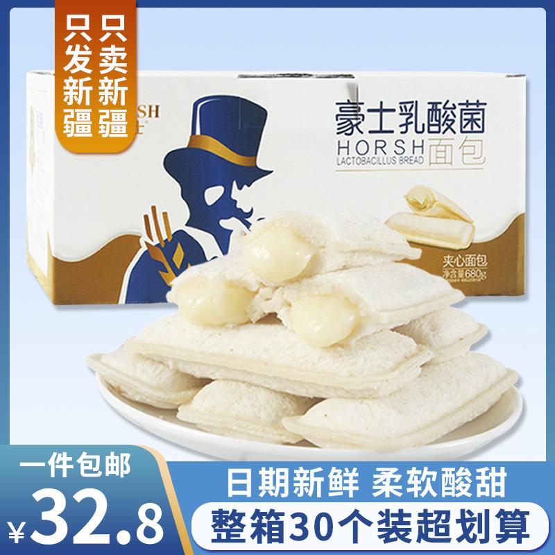 豪士乳酸菌酸奶小口袋面包整箱小吃蒸蛋糕早餐网红糕点休闲零食品