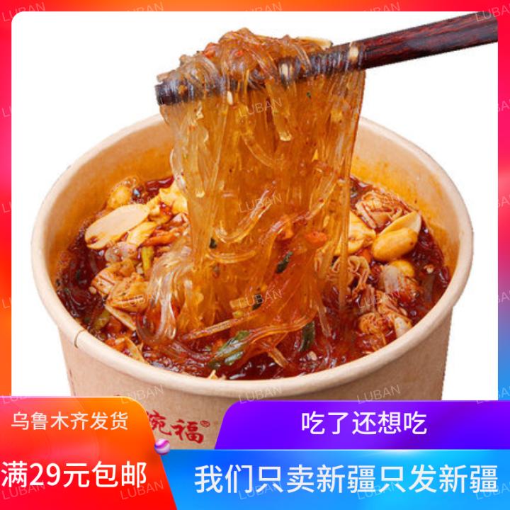 酸辣粉嗨吃家桶装重庆正宗方便面整箱1桶速食螺蛳粉丝米线素食