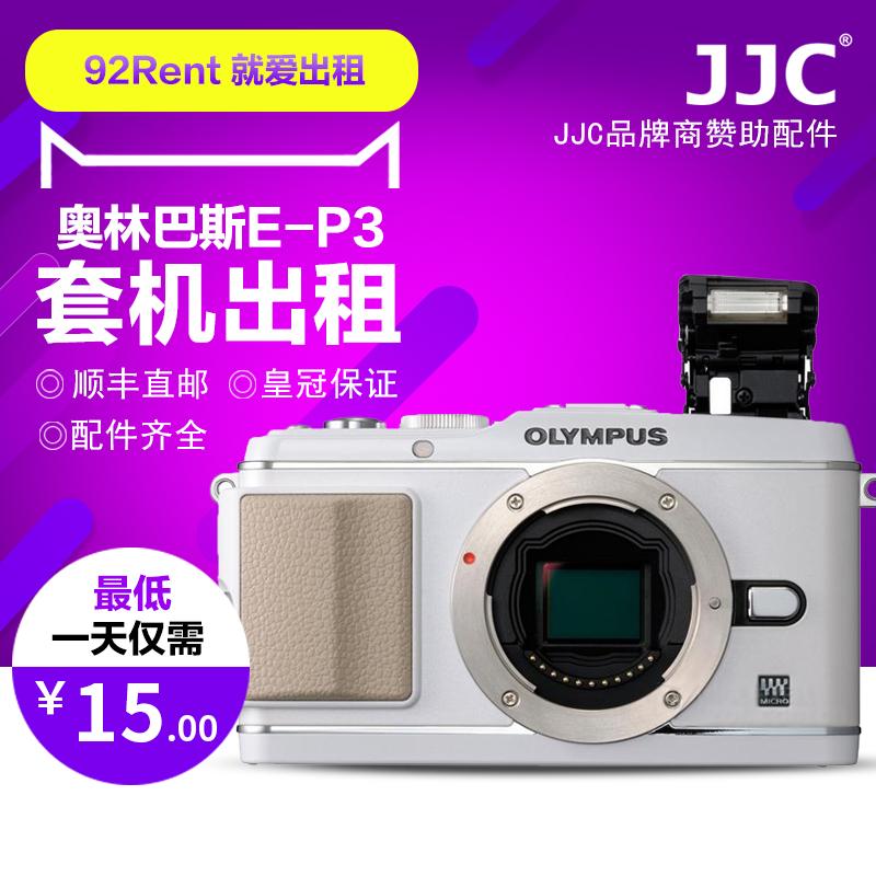 奥林巴斯相机出租 奥林巴斯E-P3+14-42mm II入门微单e-p3套机租赁