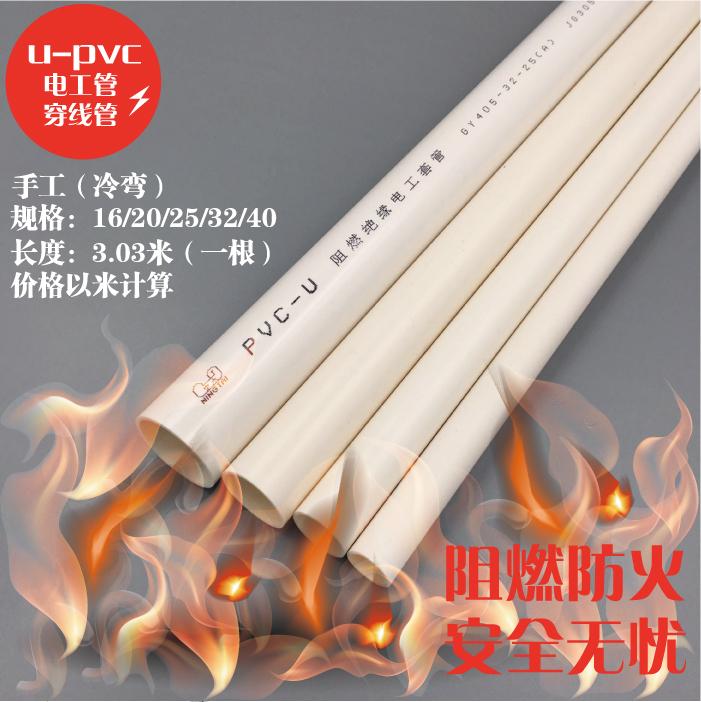 PVC электрик кожух электрик трубка threading трубка 16 20 25 32 40 свет в вес тип
