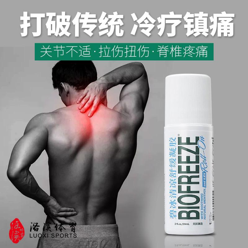 进口正版BIOFREEZE碧冰清凉舒缓凝胶冷冻灵缓解运动损伤肌肉酸痛