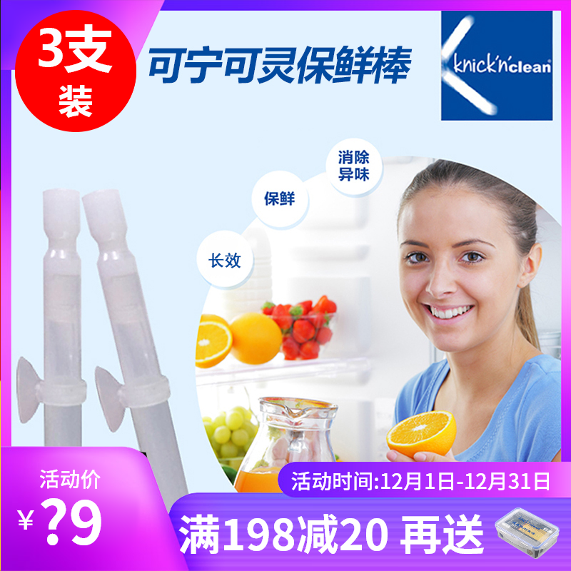 Refrigerator deodorant sterilization and sterilization stick to remove odor household deodorization and sterilization three German keningkeling