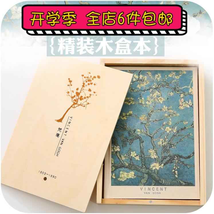小清新彩页插画精美木盒笔记本文具创意韩国复古日记本本子手账本