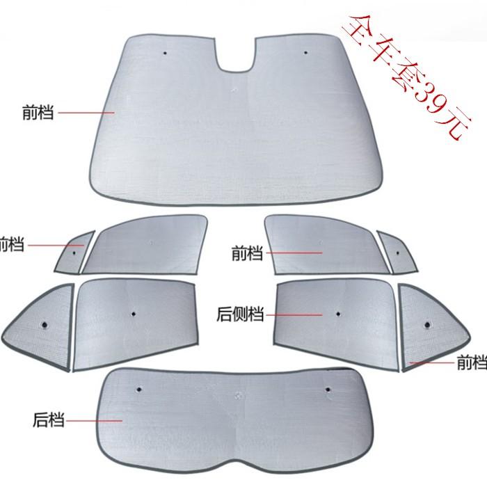 迈腾专车专用遮阳挡太阳挡全车6件套双面铝箔五层加厚防晒隔热挡