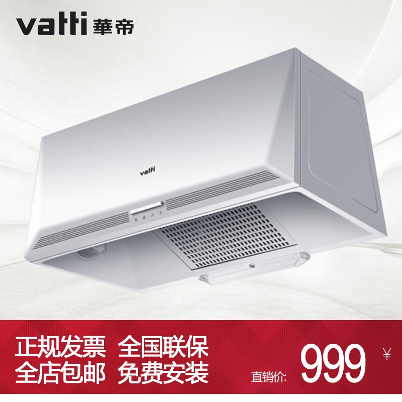 Vatti/华帝 CXW-200-i11006老式中式家用吸抽油烟机老款脱排D07F