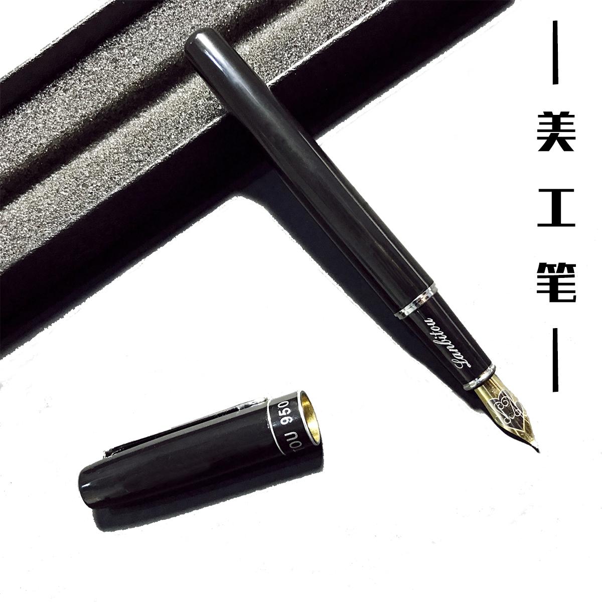 何之年同款 办公练字弯尖美工钢笔 书法钢笔