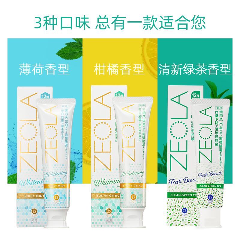 泽托克日本原装进口牙健加净齿牙膏薄荷柑橘清新绿茶95g 清新口气