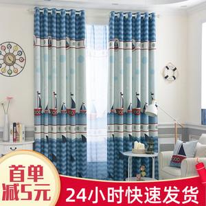 蓝色帆船地中海韩式简约卡通儿童男孩房间卧室客厅全遮光窗帘成品