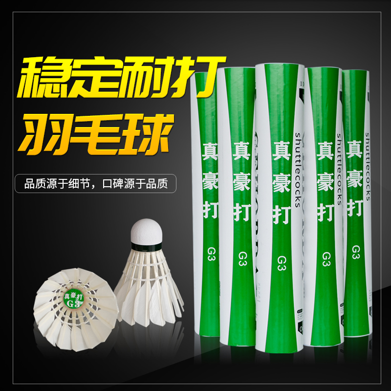 Zhenhaos badminton with 12 pieces of badminton is durable and stable. Professional indoor and outdoor training cant be bad
