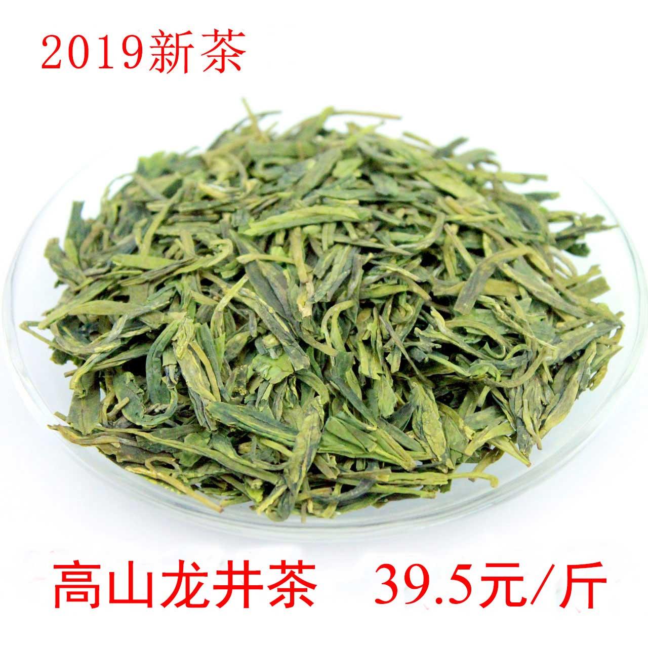 2020年新茶茶茶茶茶葉緑茶バルク大仏竜井茶高山龍井春茶農家直営500 g