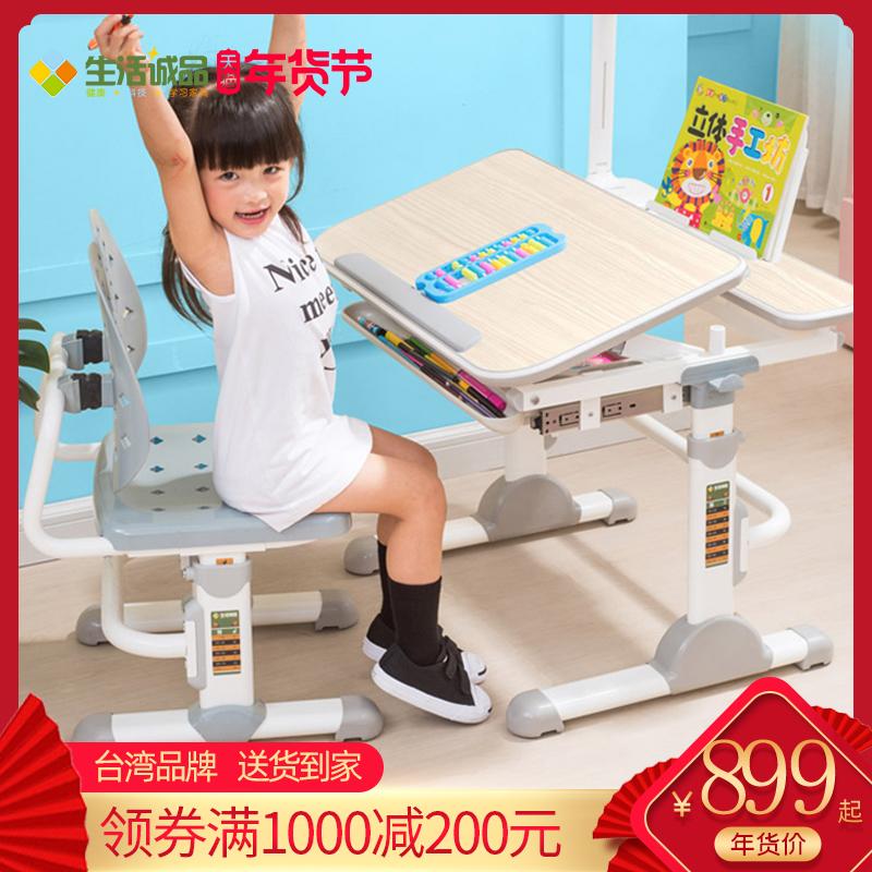 生活诚品学习桌儿童学习桌椅小学生学习桌椅套装学生写字桌AU800
