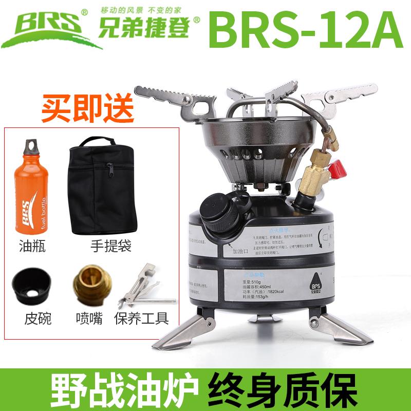 兄弟BRS-12A一体式户外炉具汽油炉便携柴油炉野营炉头野外自驾游