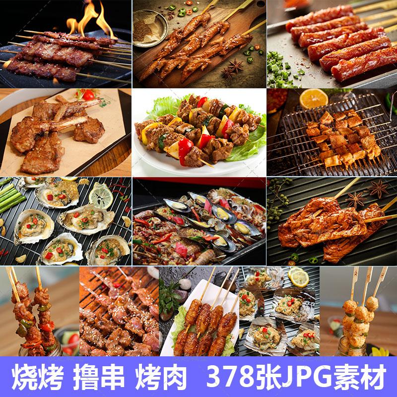 378款烧烤海鲜撸串肉串鸡爪美食夜宵美团外卖素材 JPG图片摄影