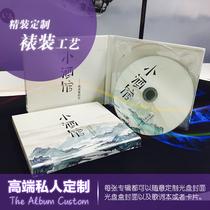 个人专辑定制高端定制音乐CD定制光盘包装制作印刷
