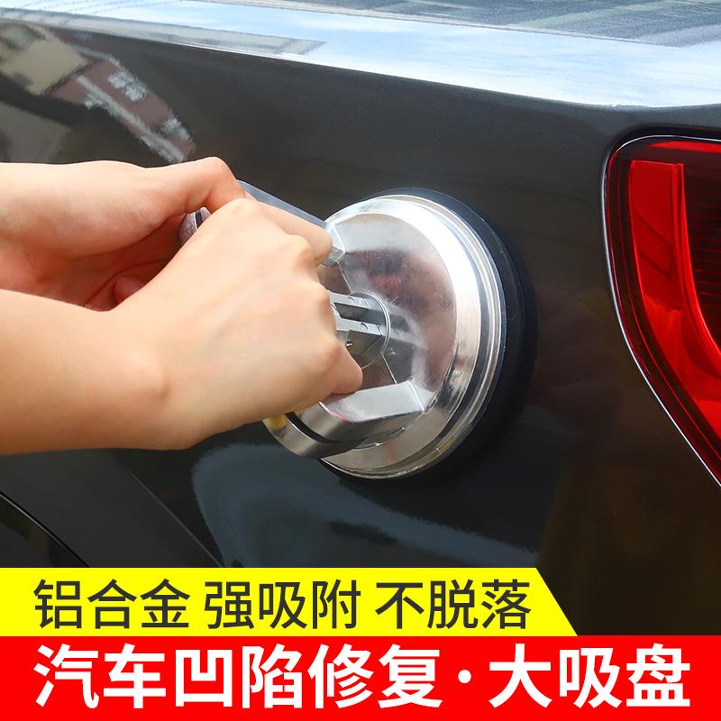 汽车凹陷修复神器吸盘强力车用钣金车凹吸拔拉拔器无痕拉坑工具