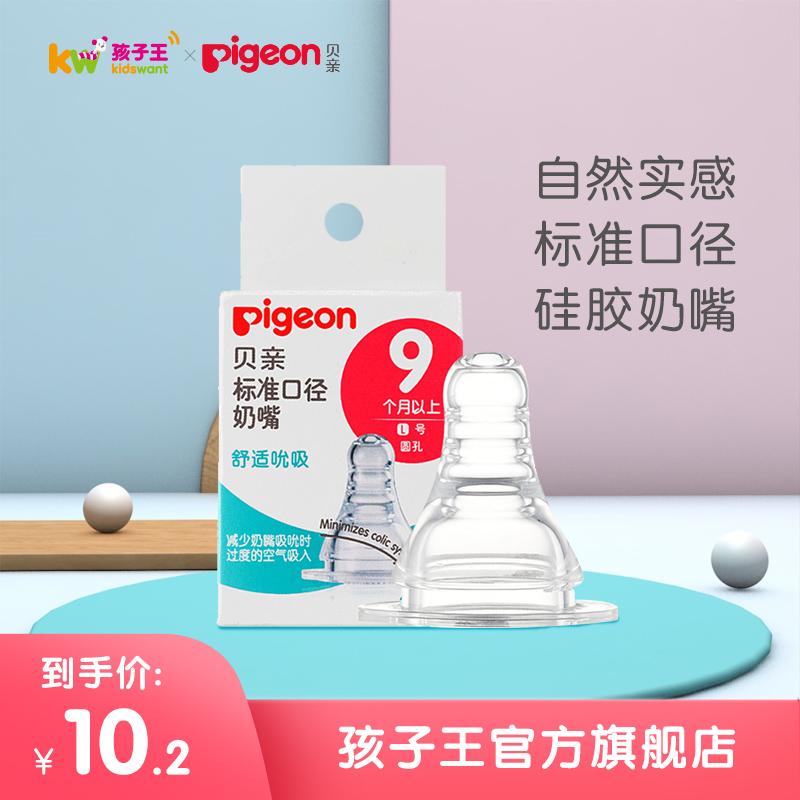 贝亲(pigeon)标准口径母乳硅胶奶嘴质量怎么样