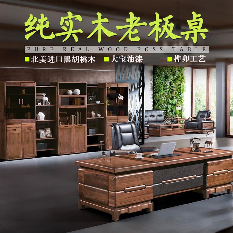 【东方典标】品牌正品大班台办公总裁桌椅新中式环保纯实木老板桌