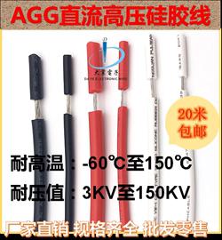 直流硅胶高压线10KV0.5平方20KV0.75mm50KV1.5mm硅橡胶耐高温高压