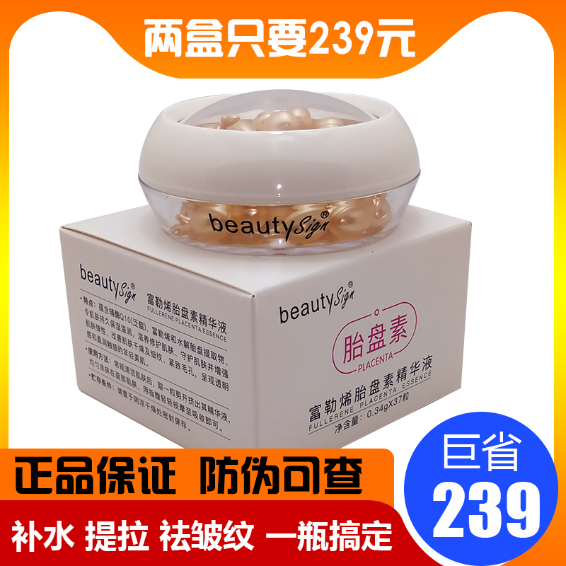 Beaux beauty essence, flagship shop, genuine facial placenta, replenishing water capsule, chicken leg