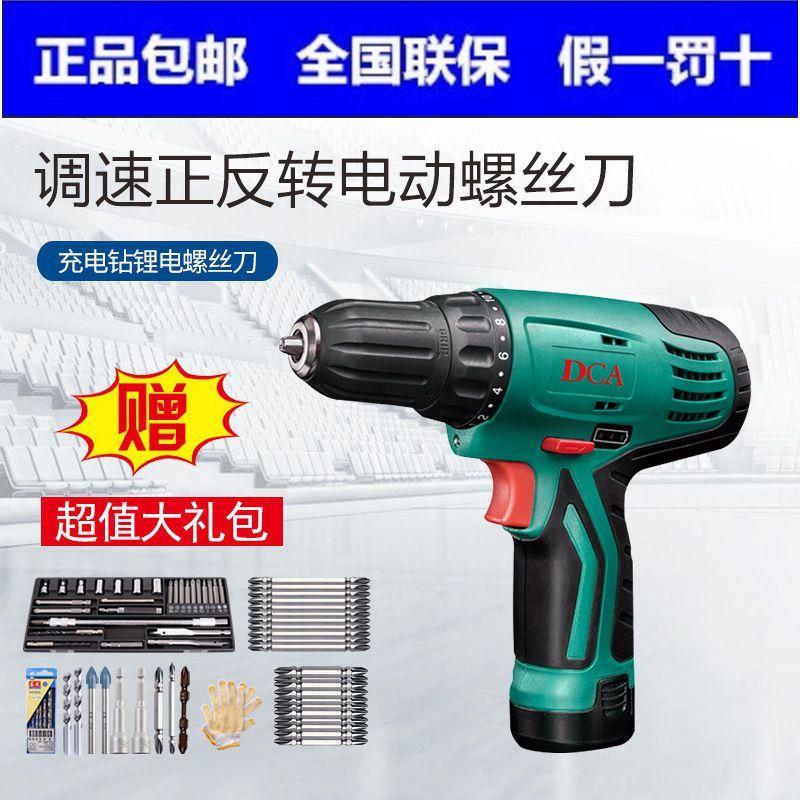 东成出口品牌DCA充电钻锂电螺丝刀调速正反转电动螺丝刀