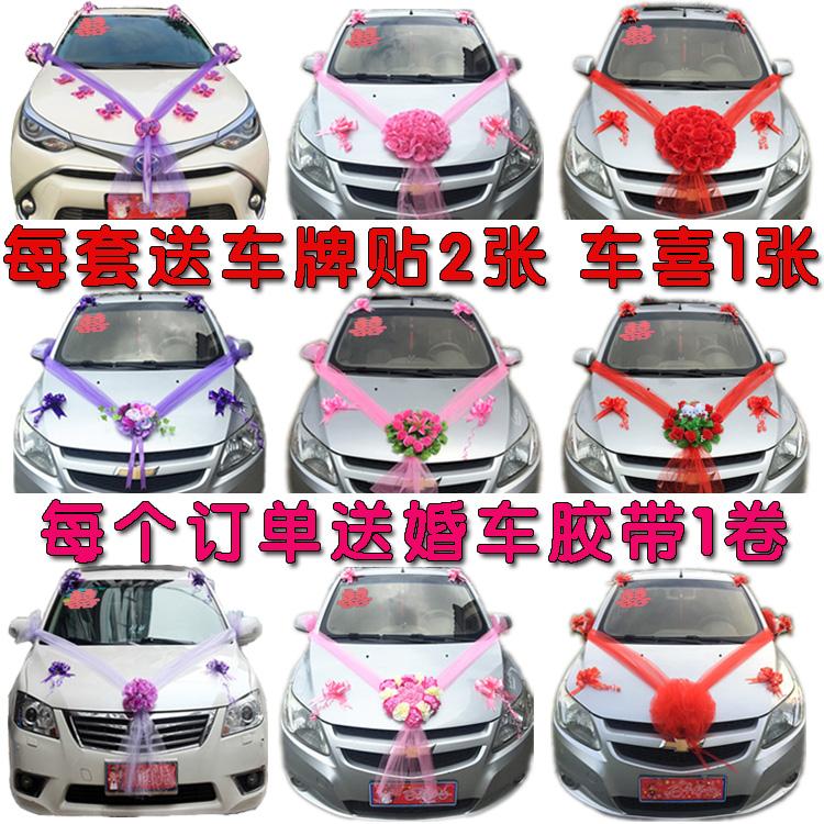 结婚婚车车队副车装饰专用大红花 韩版新郎新娘花车布置用品