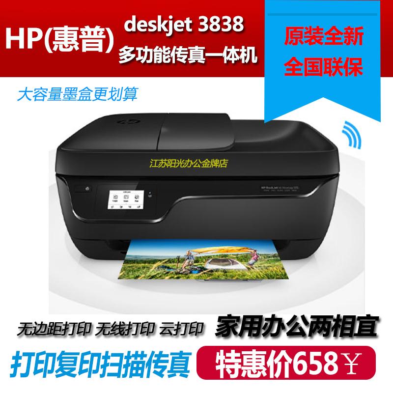 联保行货惠普HP3838一体机 超3830 2648打印/复印/扫描/传真/无线