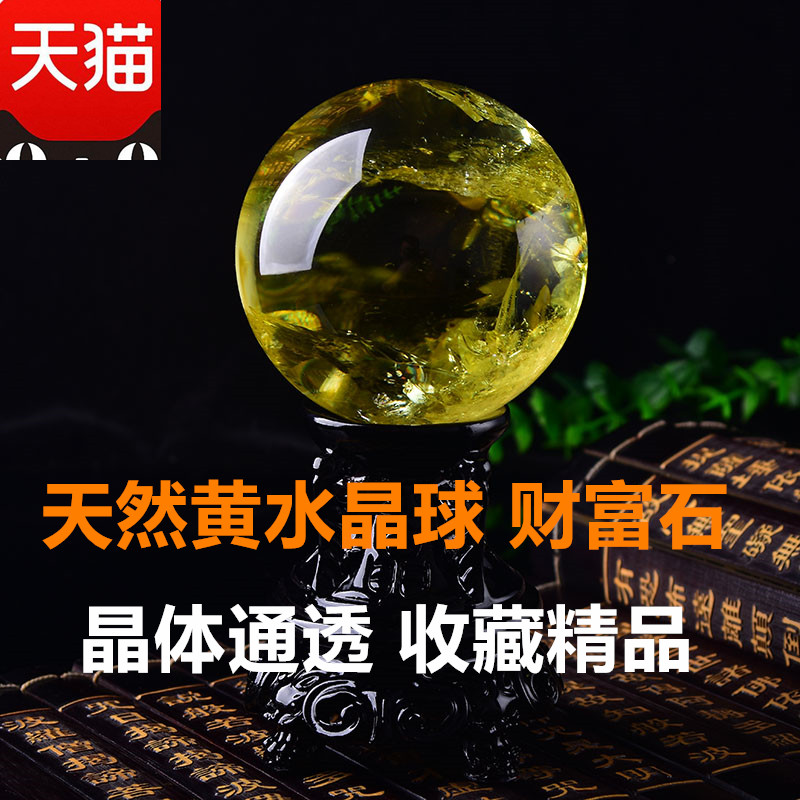Natural crystal ball, topaz ball, ornament, Fengshui Zhaocai stone, Brazils old rich stone, exquisite Topaz ball