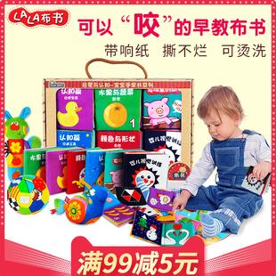 拉拉布书立体婴儿布书早教6 12个月0 3岁儿童益智玩具撕不烂可咬