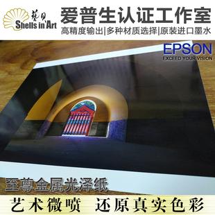 图片打印冲印高光照片冲洗金属光泽纸艺术微喷玩偶眼睛定制装饰画