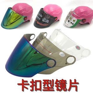 摩托车头盔防雾镜片防刮花夏季防晒通用透明安全帽挡风镜玻璃面罩