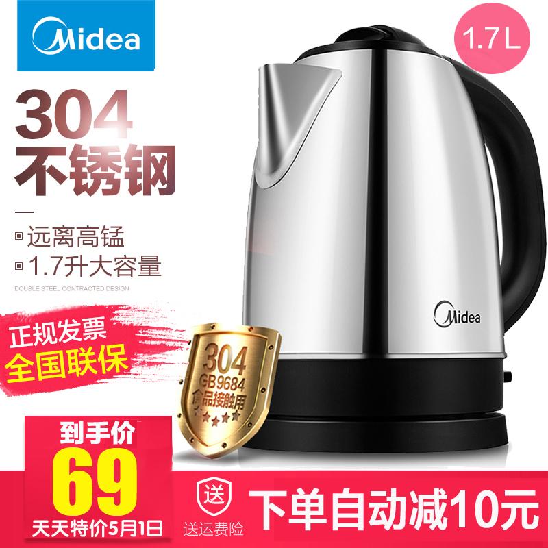 Midea/美的 MK-SJ1702电热水壶1.7升304不锈钢烧水全自动断电正品