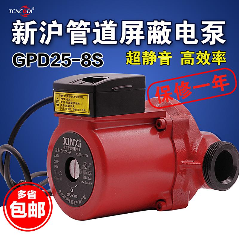 Новый Шанхай трубопровода экранированный электрический насос / GPD 25-8S / подогрев пола циркуляционный насос / подогрев пола котла тихий циркуляционный насос