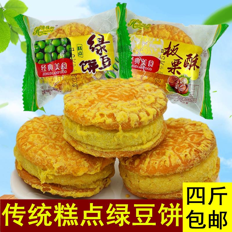 传统糕点绿豆饼板栗饼四斤独立小包装休闲零食特产手工茶点心包邮