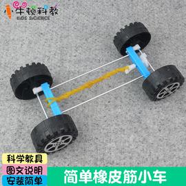 科技小制作 超简单橡皮筋动力小车 超远距离 小学生作业比赛