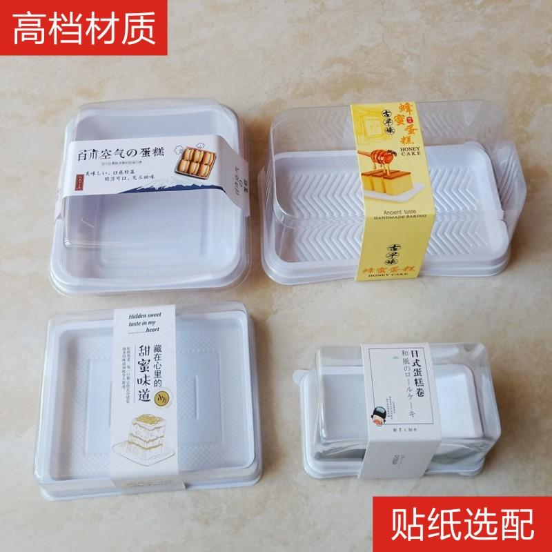 白底胶盒白川空气蛋糕日式蛋卷古早味包装盒 透明芝士西点盒
