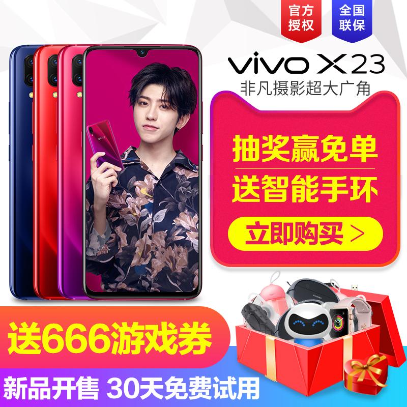 【现货速发】 vivo X23水滴屏手机vivox23 x30 x21 nex x23plus